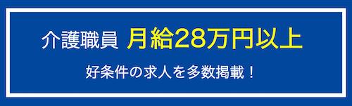介護職員 月28万円以上